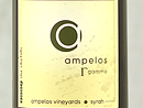 2007 Ampelos Estate Syrah